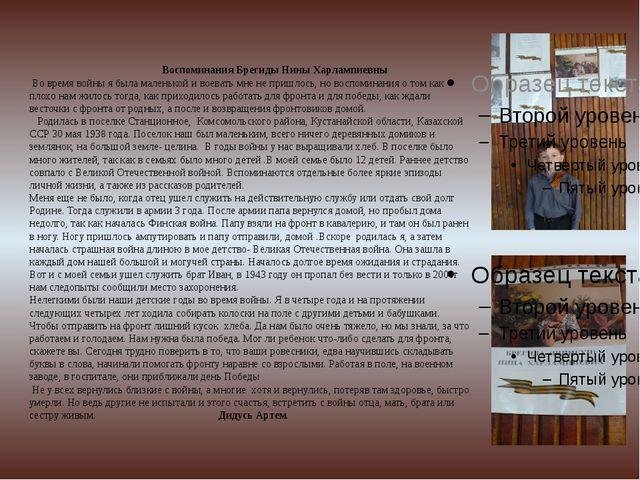 Воспоминания Брегиды Нины Харлампиевны Во время войны я была маленькой и во...