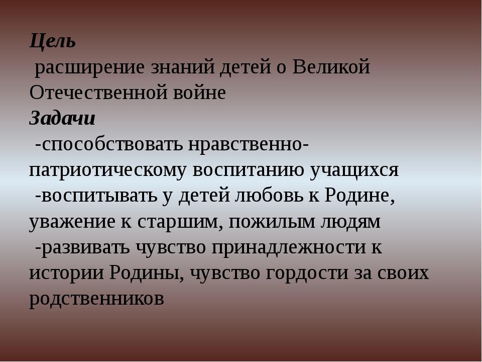 Цель расширение знаний детей о Великой Отечественной войне Задачи -способство...