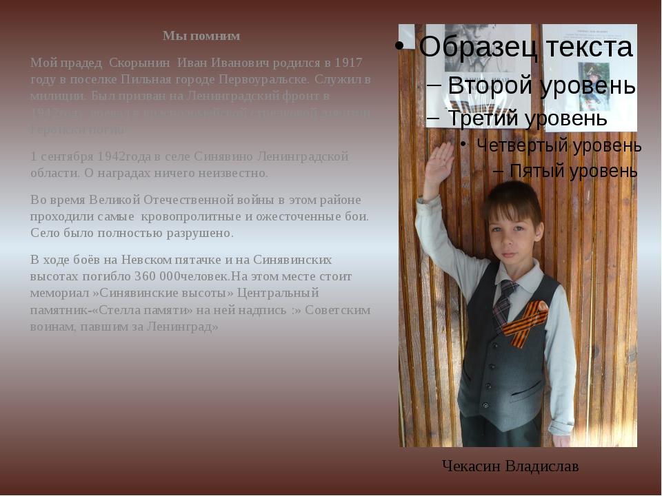 Мы помним Мой прадед Скорынин Иван Иванович родился в 1917 году в поселке Пи...