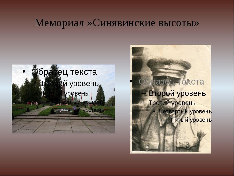 Мемориал »Синявинские высоты»