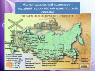 Железнодорожный транспорт – ведущий в российской транспортной системе