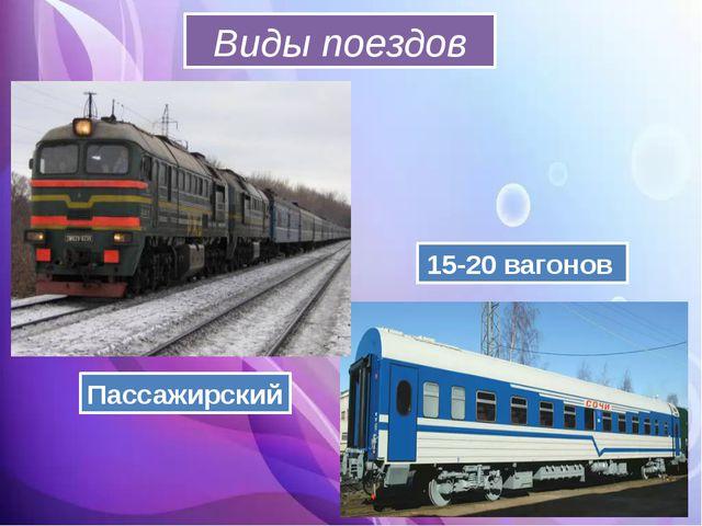 Виды поездов Пассажирский 15-20 вагонов