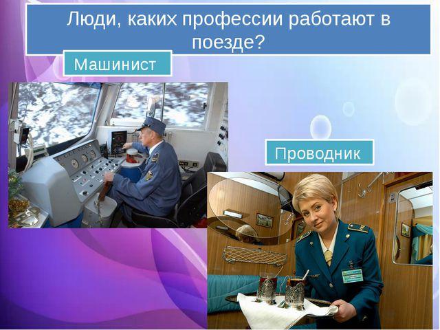 Люди, каких профессии работают в поезде? Машинист Проводник