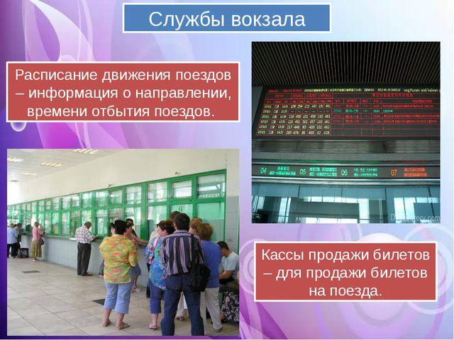 Службы вокзала Расписание движения поездов – информация о направлении, време...