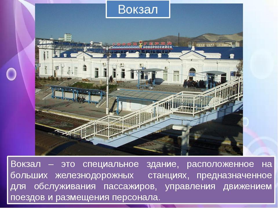 Вокзал – это специальное здание, расположенное на больших железнодорожных ст...