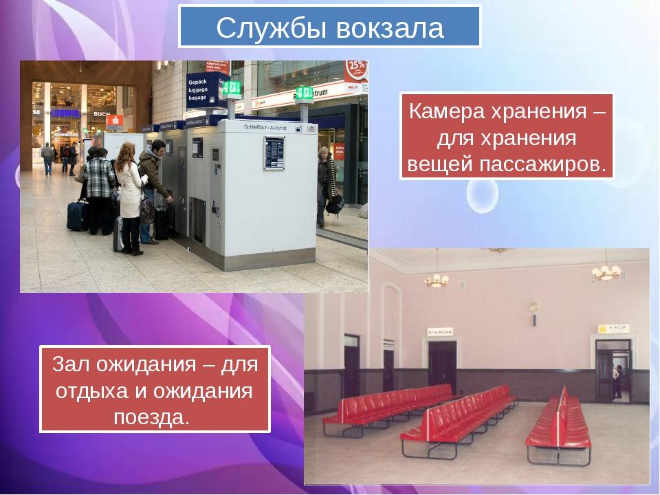 Службы вокзала Камера хранения – для хранения вещей пассажиров. Зал ожидания...