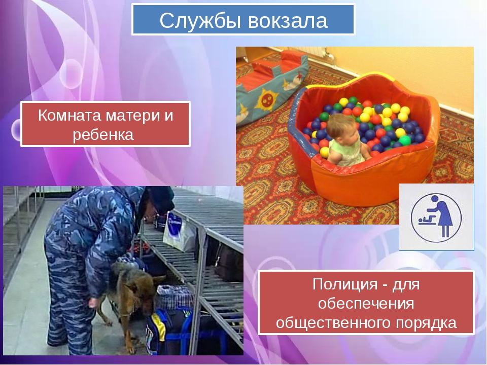 Службы вокзала Комната матери и ребенка Полиция - для обеспечения общественн...