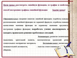 Цели урока: рассмотреть линейную функцию, ее график и свойства, способ постр