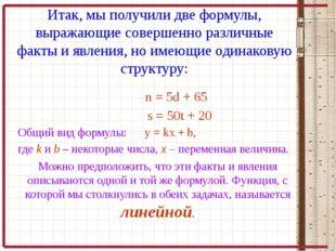 Итак, мы получили две формулы, выражающие совершенно различные факты и явлени