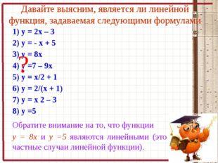 Давайте выясним, является ли линейной функция, задаваемая следующими формулам