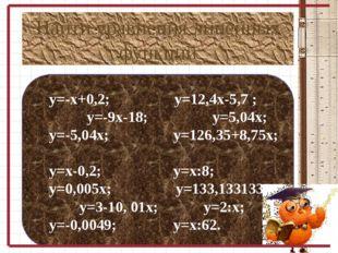 Найти уравнения линейных функций y=-x+0,2; y=12,4x-5,7 ; y=-9x-18; y=5,04x; y