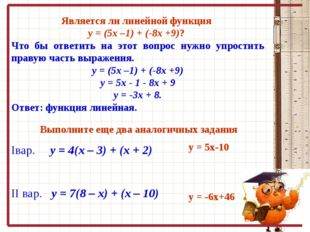 Является ли линейной функция y = (5x –1) + (-8x +9)? Что бы ответить на этот