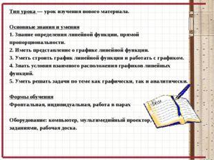 Тип урока — урок изучения нового материала.  Основные знания и умения 1. Зн