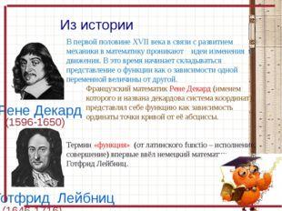 Из истории Рене Декард Готфрид Лейбниц (1646-1716) (1596-1650) В первой полов
