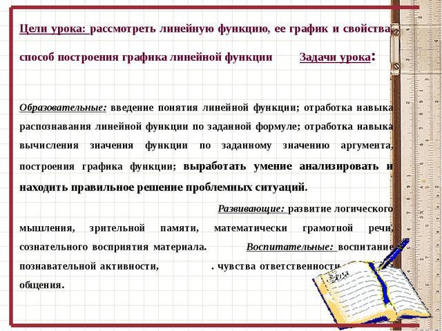Цели урока: рассмотреть линейную функцию, ее график и свойства, способ постр...