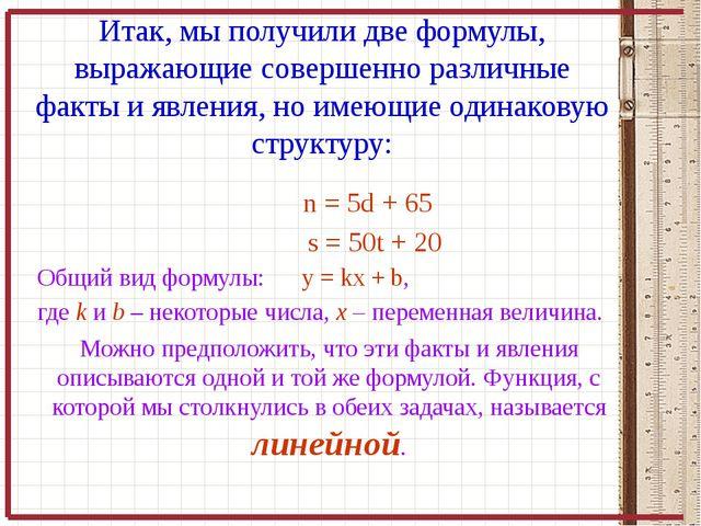Итак, мы получили две формулы, выражающие совершенно различные факты и явлени...