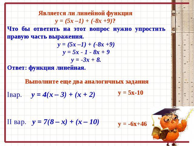 Является ли линейной функция y = (5x –1) + (-8x +9)? Что бы ответить на этот...