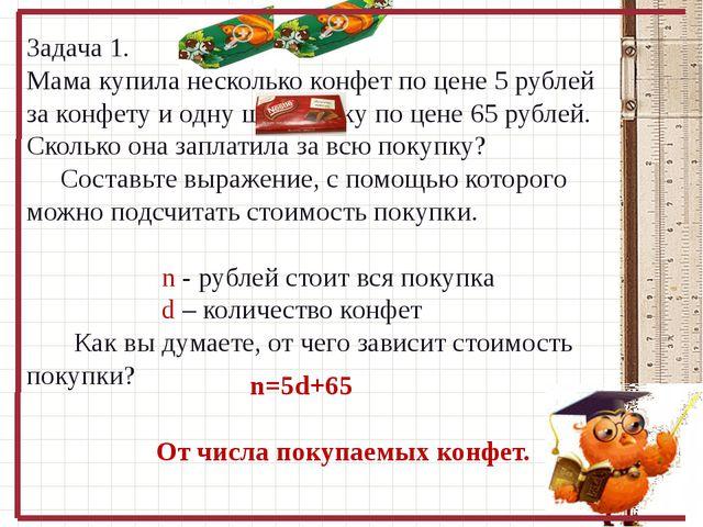Задача 1. Мама купила несколько конфет по цене 5 рублей за конфету и одну шок...