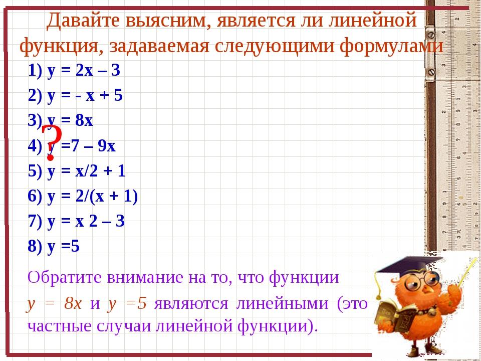 Давайте выясним, является ли линейной функция, задаваемая следующими формулам...