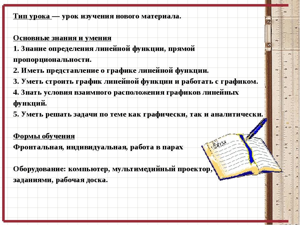 Тип урока — урок изучения нового материала.  Основные знания и умения 1. Зн...
