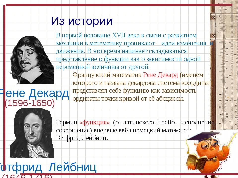 Из истории Рене Декард Готфрид Лейбниц (1646-1716) (1596-1650) В первой полов...