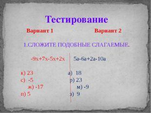 Вариант 1 Вариант 2 1.СЛОЖИТЕ ПОДОБНЫЕ СЛАГАЕМЫЕ. -9х+7х-5х+2х 5а-6а+2а-10а