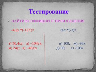 2. НАЙТИ КОЭФФИЦИЕНТ ПРОИЗВЕДЕНИЯ -4,2у *(-12Х)= 36х *(-3)= т) 50,4ху; а) –10