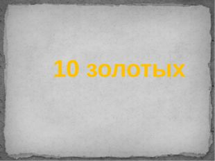 10 золотых