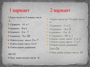 1 вариант 2 вариант 1.Какое число на 5 меньше числа -1 2. Сравните: -10 и 7