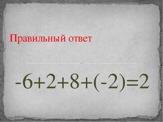 Правильный ответ -6+2+8+(-2)=2