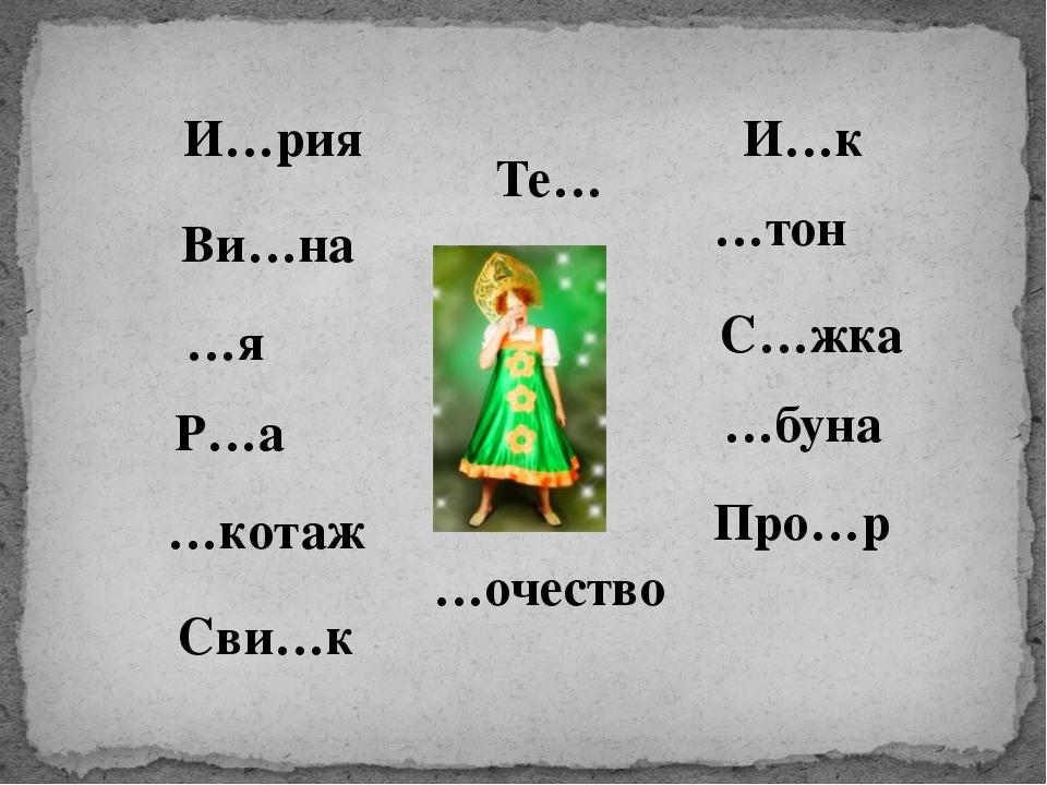 И…рия Ви…на …я Р…а …котаж Сви…к И…к С…жка …тон …буна Про…р …очество Те…