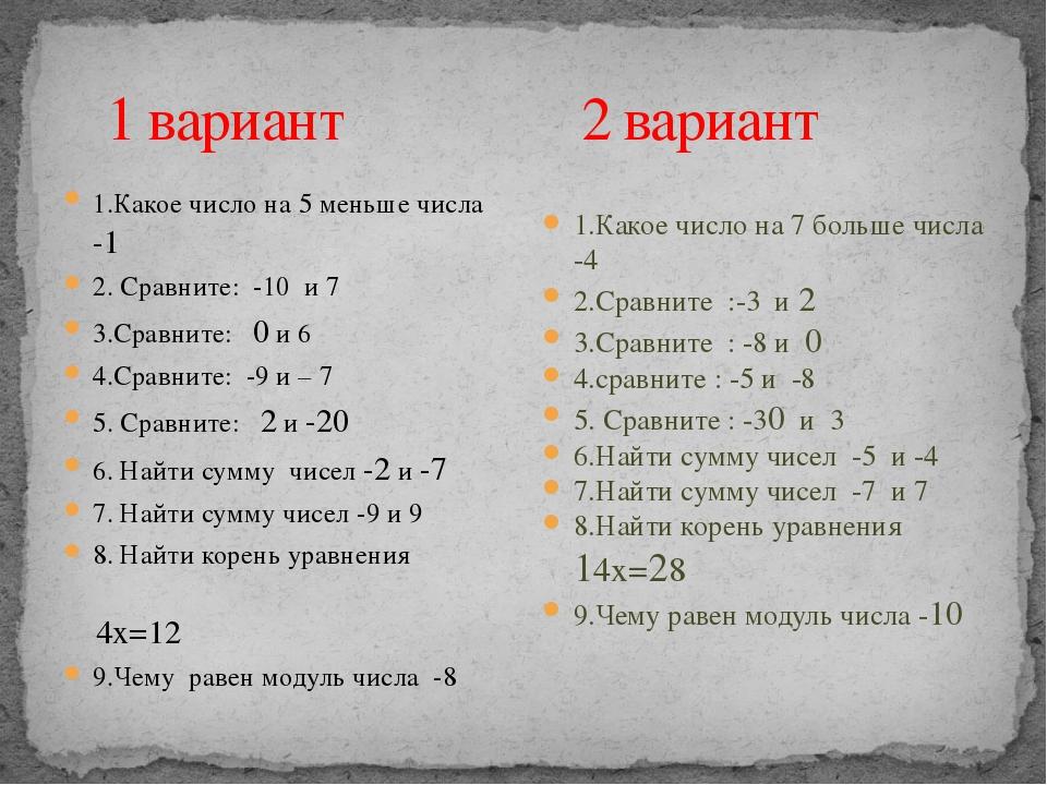 1 вариант 2 вариант 1.Какое число на 5 меньше числа -1 2. Сравните: -10 и 7...