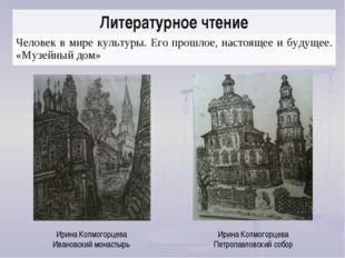 Ирина Колмогорцева Ивановский монастырь Ирина Колмогорцева Петропавловский со