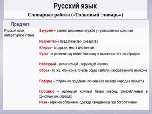 Русский язык Словарная работа («Толковый словарь») Предмет Русский язык, лит