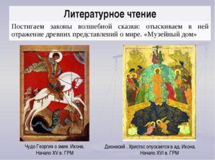 Чудо Георгия о змие. Икона. Начало XV в. ГРМ Дионисий . Христос опускается в