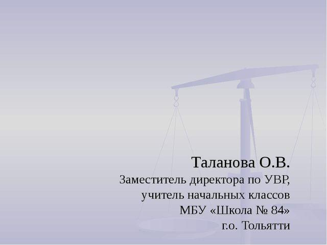 Таланова О.В. Заместитель директора по УВР, учитель начальных классов МБУ «Шк...