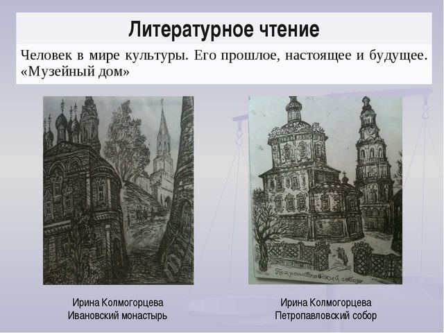 Ирина Колмогорцева Ивановский монастырь Ирина Колмогорцева Петропавловский со...