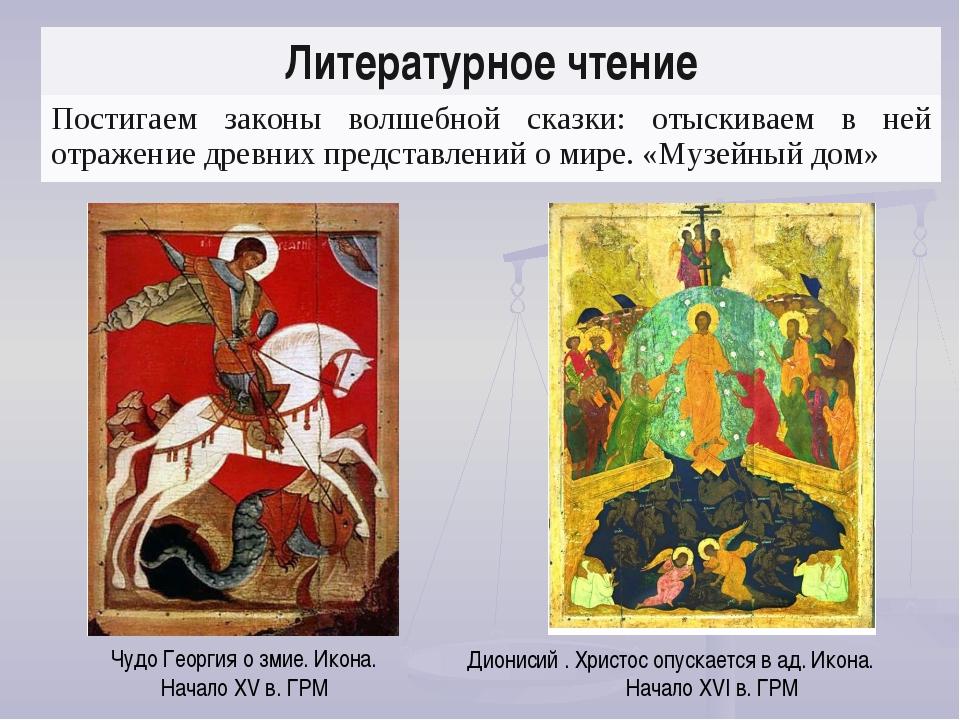 Чудо Георгия о змие. Икона. Начало XV в. ГРМ Дионисий . Христос опускается в...