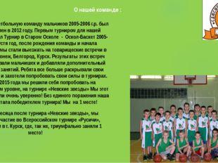О нашей команде : Набор в баскетбольную команду мальчиков 2005-2006 г.р. был