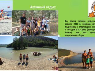 Активный отдых Во время летнего отдыха, в августе 2015 г., команда начала по