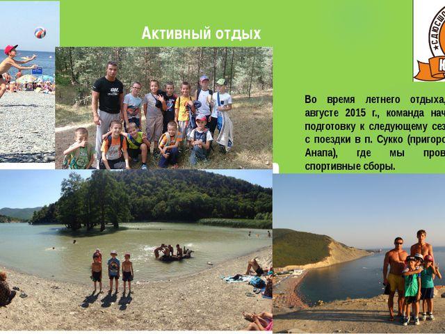 Активный отдых Во время летнего отдыха, в августе 2015 г., команда начала по...