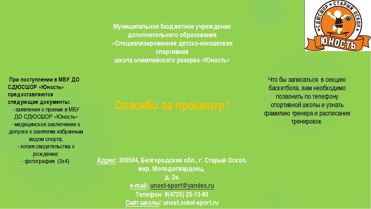 Муниципальное бюджетное учреждение дополнительного образования «Специализиро...