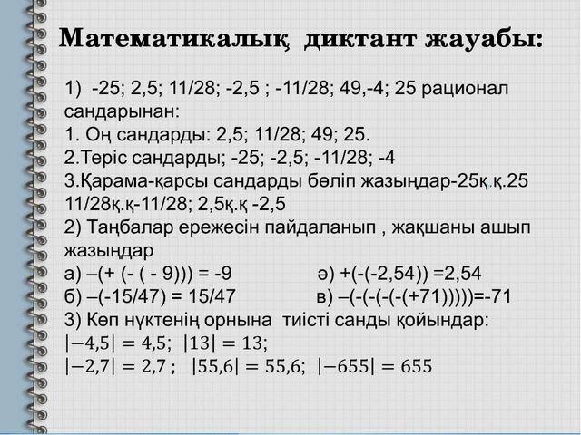 Математикалық диктант жауабы: