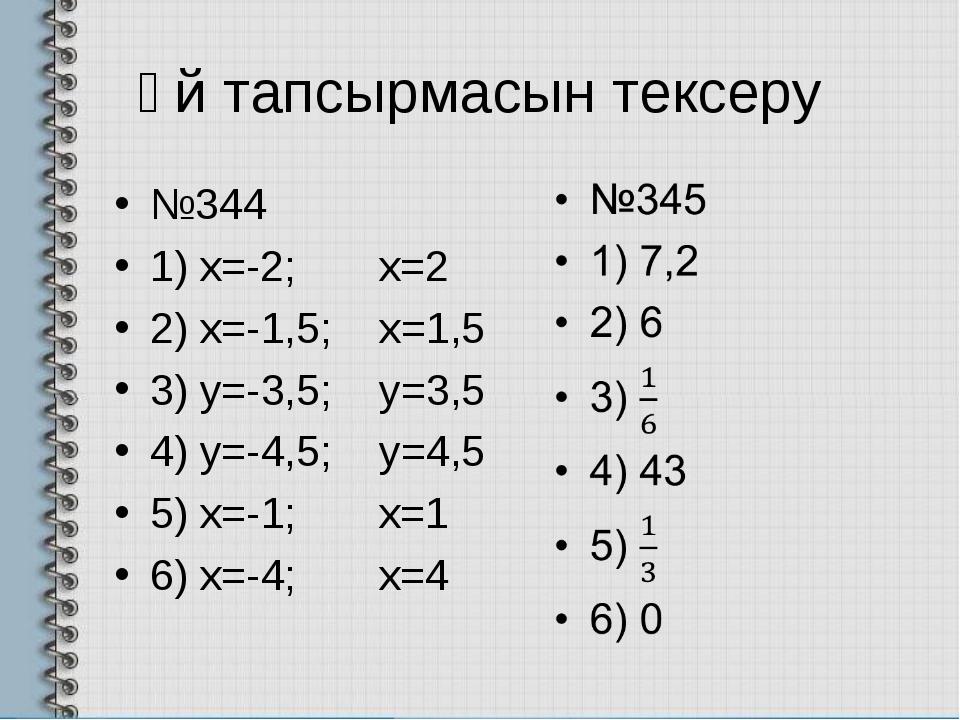 Үй тапсырмасын тексеру №344 1) х=-2; x=2 2) x=-1,5; x=1,5 3) y=-3,5; y=3,5 4)...