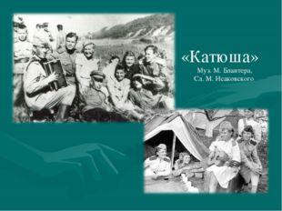 «Катюша» Муз. М. Блантера, Сл. М. Исаковского
