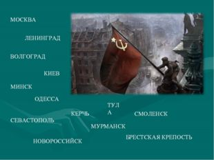 МОСКВА ЛЕНИНГРАД ВОЛГОГРАД КИЕВ МИНСК ОДЕССА СЕВАСТОПОЛЬ НОВОРОССИЙСК КЕРЧЬ Т