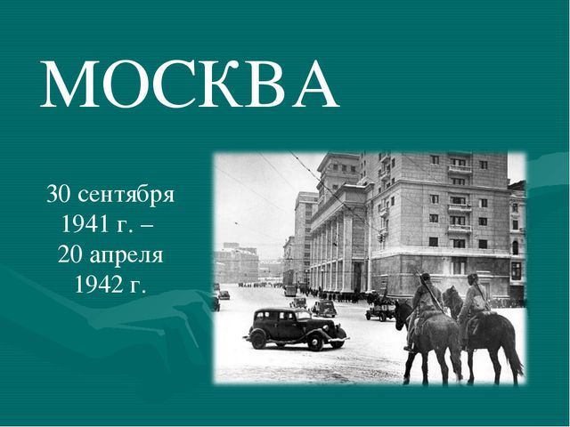 МОСКВА 30 сентября 1941 г. – 20 апреля 1942 г.