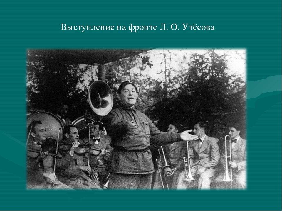 Выступление на фронте Л. О. Утёсова