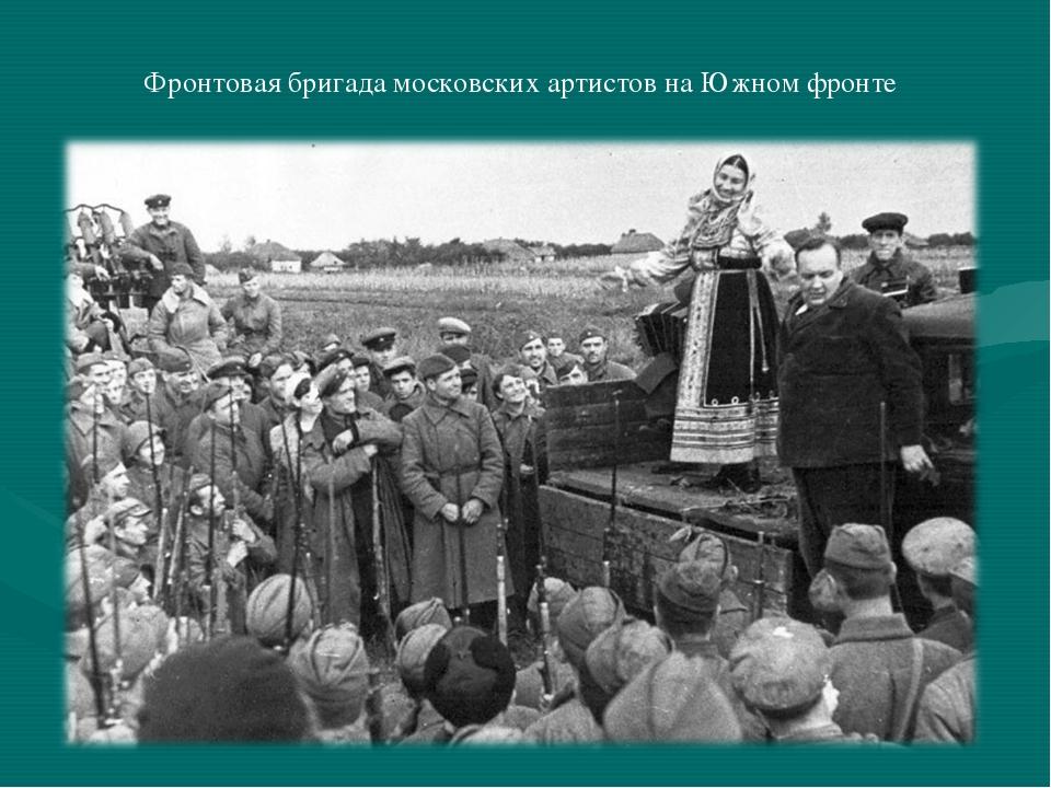Фронтовая бригада московских артистов на Южном фронте