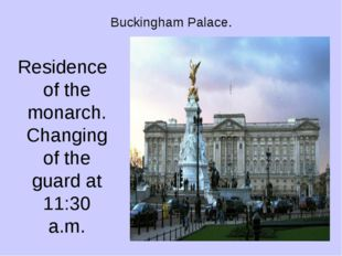 Buckingham Palace. Residence of the monarch. Changing of the guard at 11:30 a